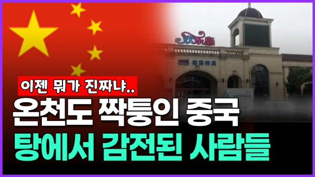 온천도 짝퉁인 중국, 탕에서 감전된 사람들