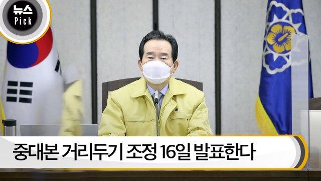 [뉴스픽]거리두기 조정 16일 발표한다