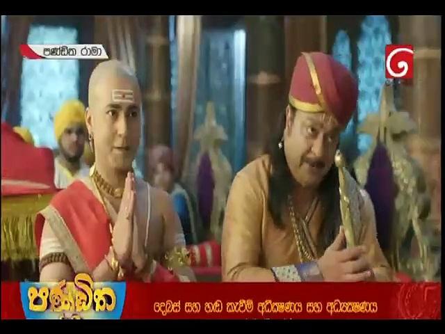 Panditha Rama-Episode 463 Thumbnail