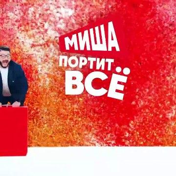 Миша портит всё 2 сезон 3 серия (2021) HD