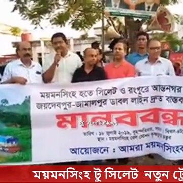 ময়মনসিংহ টু সিলেট  নতুন ট্রেন দাবী _ vumika News