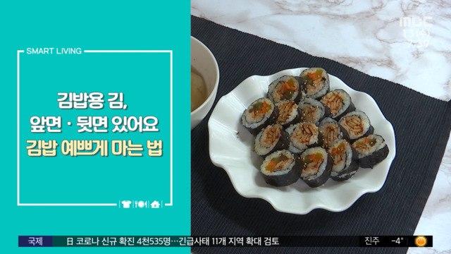 [스마트 리빙] 김밥용 김, 앞면·뒷면 있어요 김밥 예쁘게 마는 법