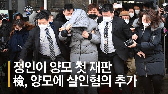 """""""정인이 복부손상으로 사망""""…檢, 양모에 살인혐의 추가"""