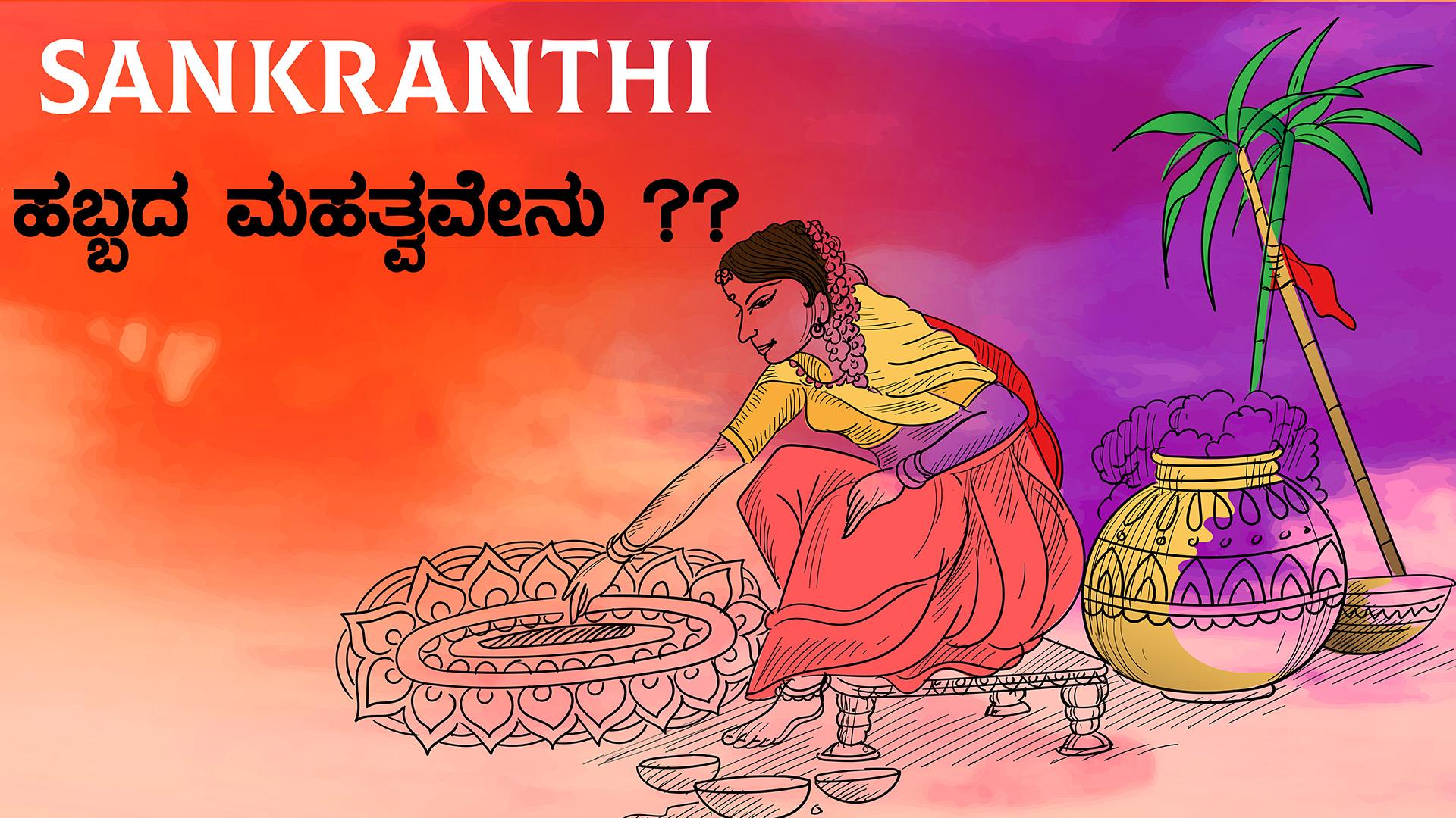 Makara Sankranthi ಬಗ್ಗೆ ನಿಮಗೆ ತಿಳಿಯಲೇ ಬೇಕಾದ ಮಾಹಿತಿ ಇದು !!  Oneindia Kannada