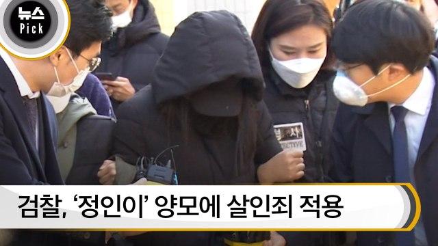 [뉴스픽] '정인이 사건' 첫 재판… 양모에게 살인죄 적용