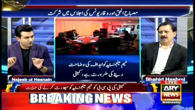 Sports Room | Najeeb-ul-Husnain | ARYNews | 13 January 2021