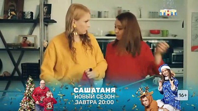 СашаТаня 12 сезон 13 серия 2021