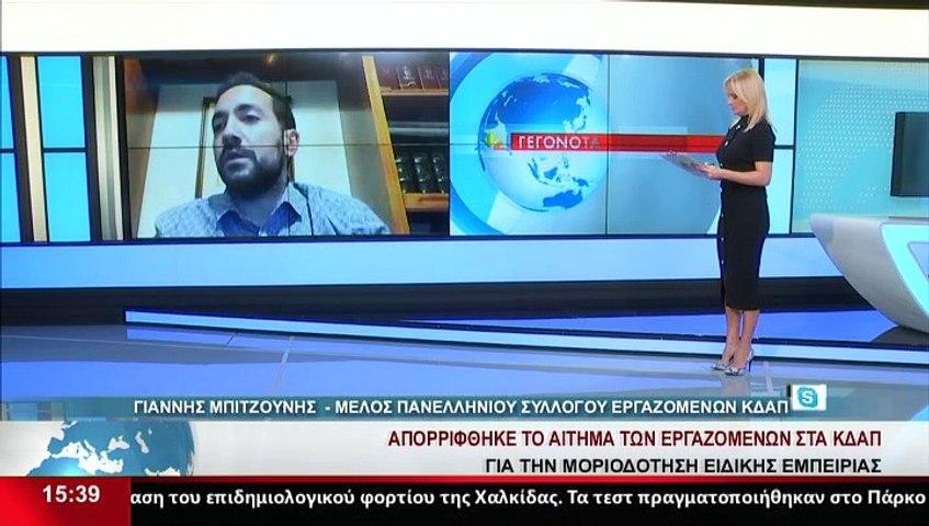 Ο Γ.Μπιτζούνης, μέλος Πανελλήνιου συλλόγου εργαζομένων ΚΔΑΠ, στο Star
