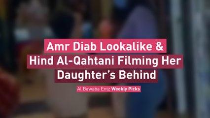 Amr Diab Lookalike & Hind Al-Qahtani Filming Her Daughter's Behind