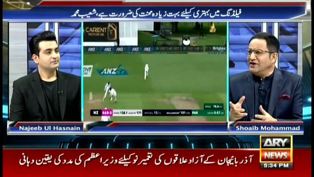 Sports Room | Najeeb-ul-Husnain | ARYNews | 14 January 2021