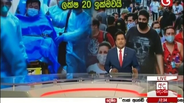 Derana 12.30 Lunch News - 15-01-2021