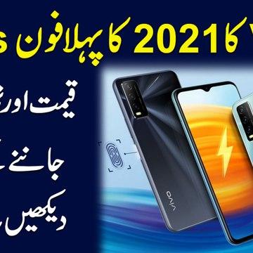 Vivo ka 2021 ka pehla phone Y20s, Qeemat aur Features jan'nay k liye daikhen ye video!