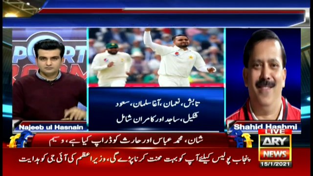 Sports Room | Najeeb-ul-Husnain | ARYNews | 15 January 2021