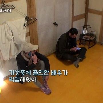 """동네방네 자랑 중! """"기생충에 나온 배우가 픽업해주다니… 꿈 같아"""""""