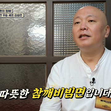 [HOT] Chef Kim Seung-min, Winner of the Cooking Contest, 볼 빨간 신선놀음 20210115