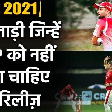 IPL 2021: 3 Players Kings XI Punjab Should Have Never Released | वनइंडिया हिंदी