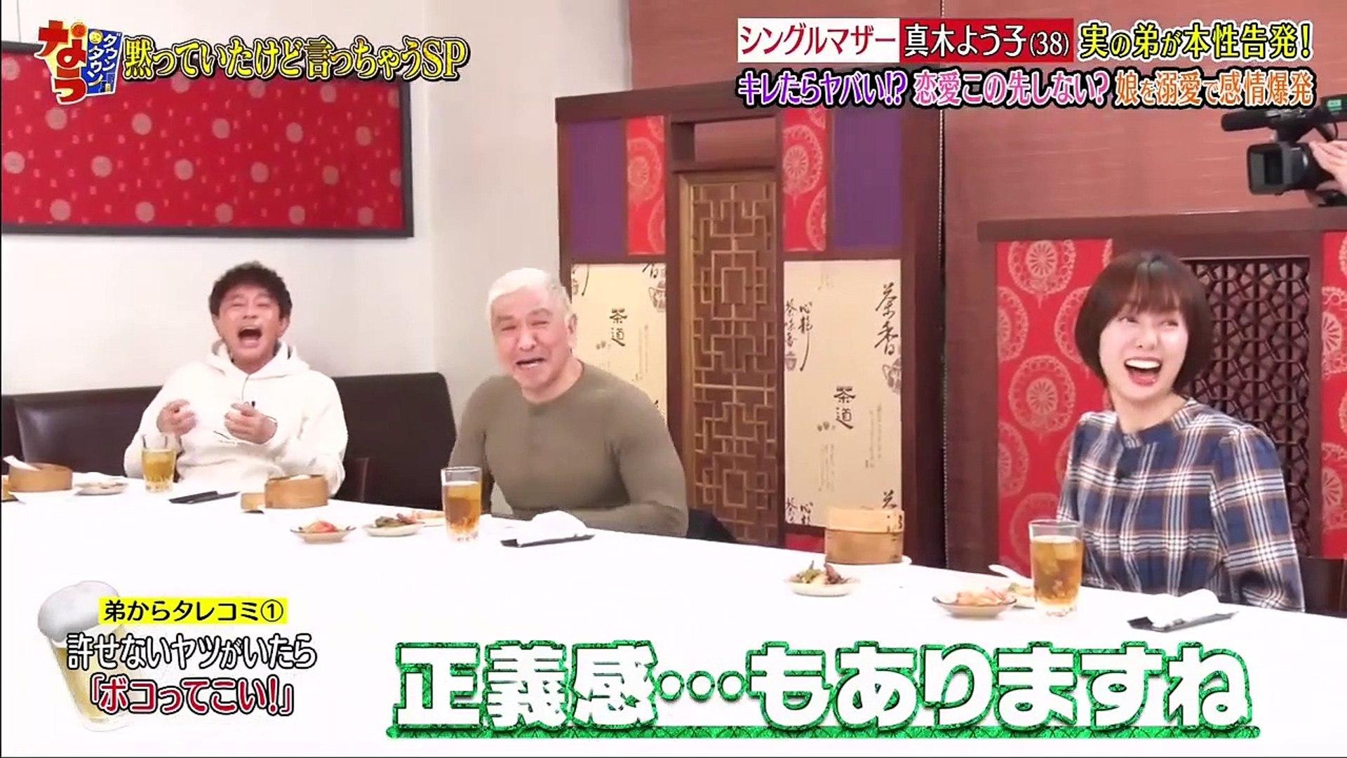 9tsu ダウンタウンなう 動画