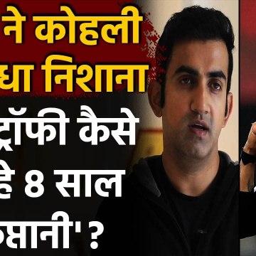 IPL 2021: Gautam Gambhir का Virat Kohli पर हमला, कोई Trophy नहीं तो Captain क्यों | वनइंडिया हिन्दी
