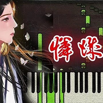 怜城辞 |《天官赐福》(Piano Tutorial)