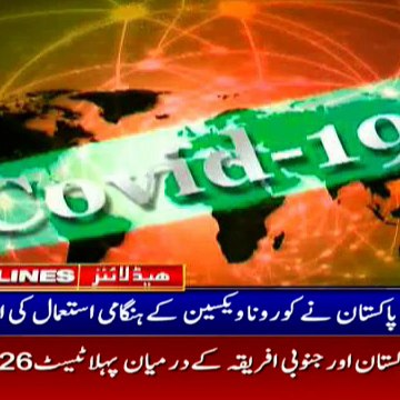 ARY News Headlines | 10 AM | 16th January 2021