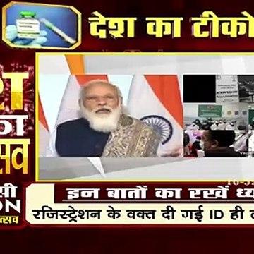 PM Modi addresses nation on Corona Vaccination Day