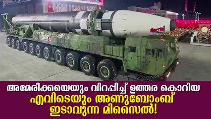 അമേരിക്കയെയും വിറപ്പിച്ച് ഉത്തര കൊറിയ; എവിടെയും അണുബോംബ് ഇടാവുന്ന മിസൈല്! North Korea's New Weapon