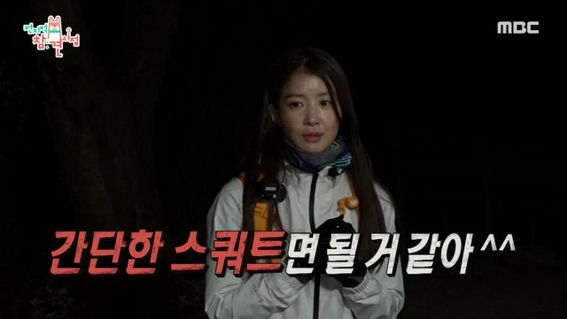 [HOT] Lee Si-young's tip on mountain climbing, 전지적 참견 시점 20210116