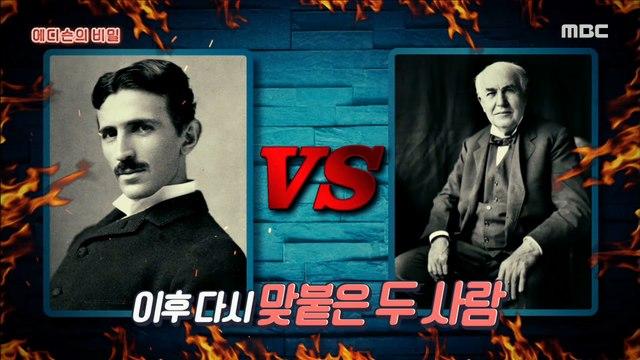 [HOT] Inventors Edison and oil king Rockefeller 서프라이즈 20210117
