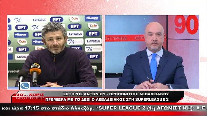 Σωτήρης Αντωνίου για το Α.Ε. Καραϊσκάκης-Λεβαδειακός 0-2