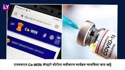 Co-WIN App च्या तांत्रिक बिघाडामुळे मुंबईत COVID-19 चे लसीकरण सोमवारपर्यंत बंद