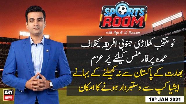 Sports Room | Najeeb-ul-Husnain | ARYNews | 18th JANUARY 2021