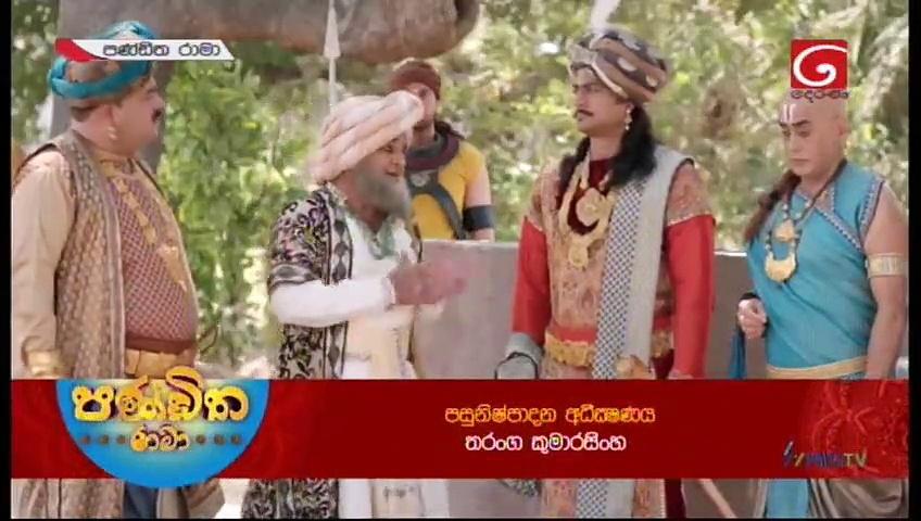 Panditha Rama (467) - 18-01-2021 Thumbnail