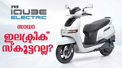 തരംഗമാകാന് ടിവിഎസ് ഐക്യൂബ് ഇലക്ട്രിക്; ഇതൊരു സാധാ ഇലക്ട്രിക് സ്കൂട്ടറല്ല? TVS Iqube Electric