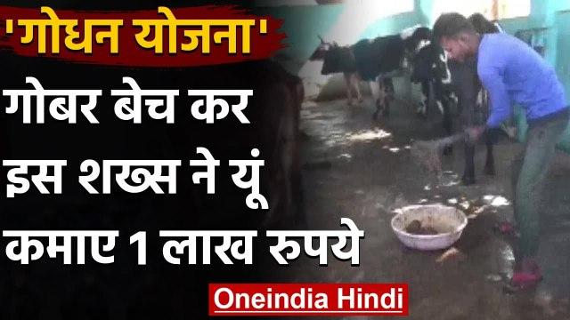 Godhan Yojana: Cow Dung बेच कर इस शख्स ने कमाए 1 Lakh रुपये, CM को कहा Thank You   वनइंडिया हिंदी