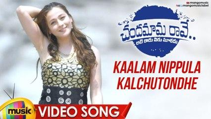 Chandamama Raave Movie Songs   Kaalam Video Song   Naveen Chandra   Priyal Gor   Shravan   Dharma Raksha   Dharma Kshetra   Kiran Jakkamsetti   Srini Gubbala   Mango Music