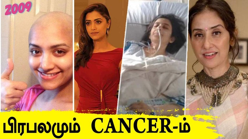 5 cancerல் இருந்து மீண்ட நடிகைகள்   Cancer battled 5 Celebrities   Dr.Shantha