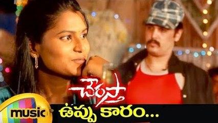 Chowrasta Telugu Movie Songs   Uppu Karam Item song   Raja   Sowmya   Shruti   Bhole   Ashish Vidyarthi    Yuvaraj   Mango Music
