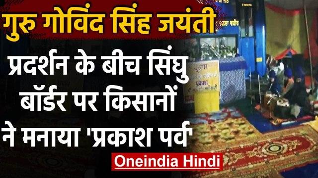 Prakash Parv: Singhu Border पर किसानों ने ऐसे मनाई Guru Gobind Singh Jayanti । वनइंडिया हिंदी
