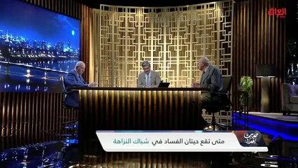 ضيوف حديث بغداد يناقشون حيتان الفساد في العراق