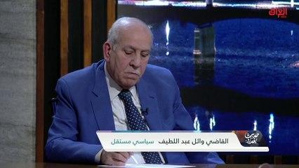 سمات الفساد في العراق مع القاضي وائل عبد اللطيف