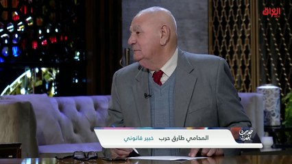 الغاية من لجنة مكافحة الفساد مع ضيوف حديث بغداد