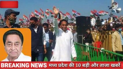 Madhya Pradesh News ! मध्यप्रदेश समाचार ! Bhopal Samachar ! भोपाल समाचार ! MP NEWS !