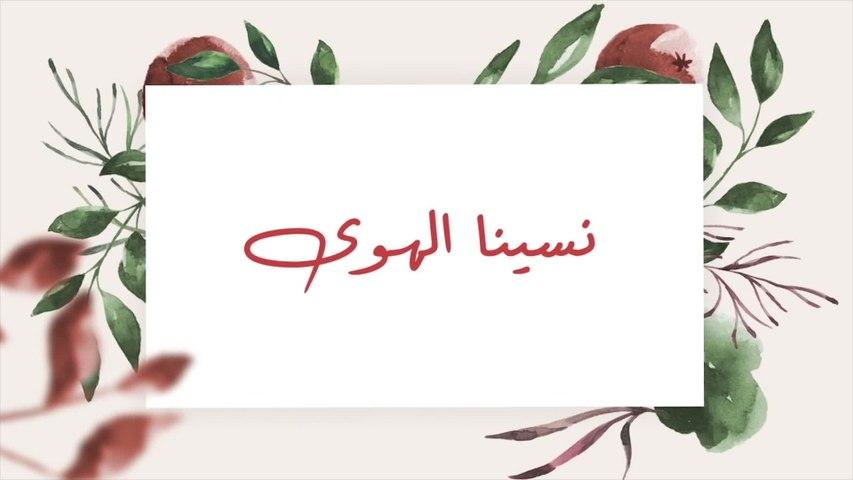Ghaith - Nsina El Hawa