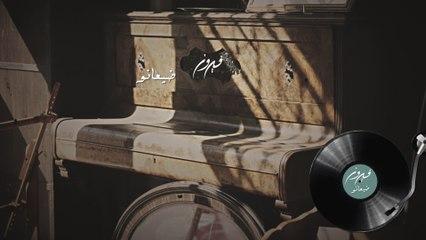Fairuz - Dhia 'Anou