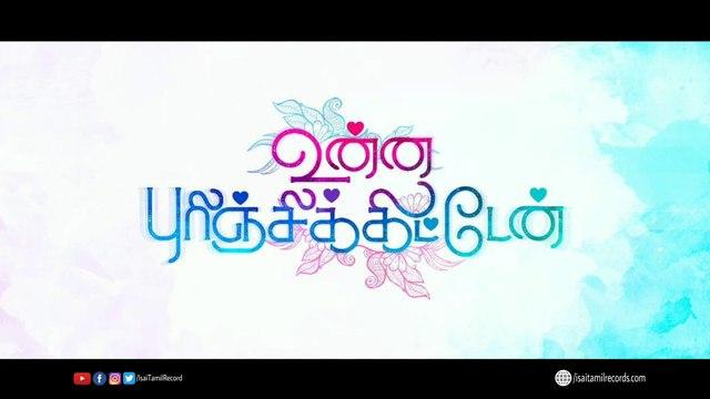 Unna Purinchikitten ( Lyrical Video ) - Allan Preetham, Rajaganapathy and Prasannasrinish | Isai Tamil Records