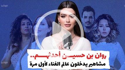 روان بن حسين أحدثهم.. مشاهير يدخلون عالم الغناء لأول مرة