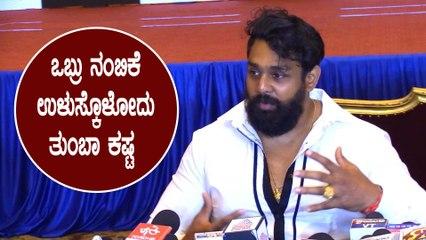 ರಾಜಕುಮಾರ್ ಅವರ ಸಿನಿಮಾ ನೋಡಿ Copy ಮಾಡಿದೀನಿ | Filmibeat Kannada