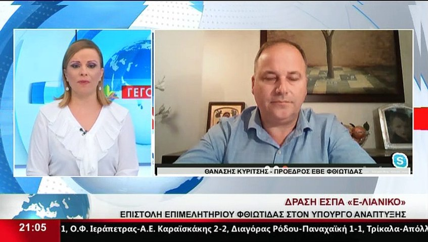 Ο Πρόεδρος ΕΒΕ Φθιώτιδας, Θ. Κυρίτσης, στο Star K.E.