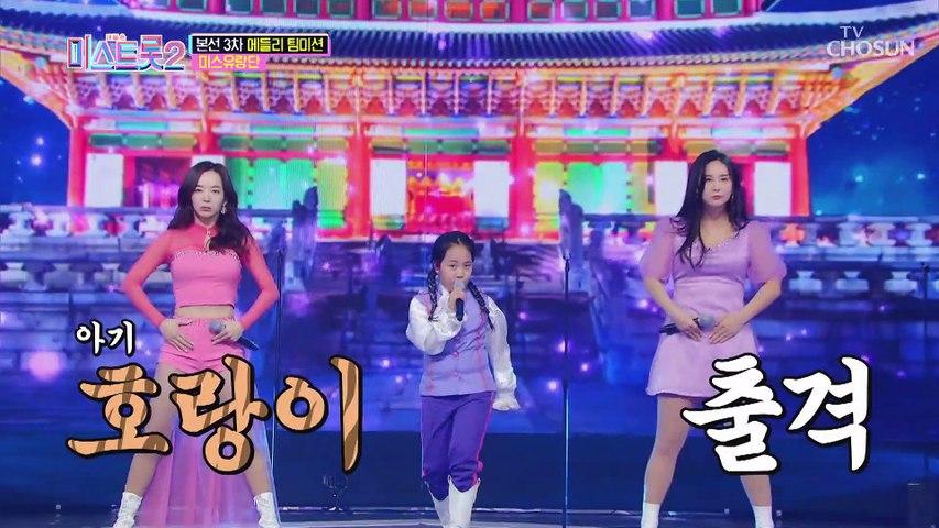 미스유랑단 '범 내려온다'♪ 범상치 않는 무대 TV CHOSUN 20210121 방송
