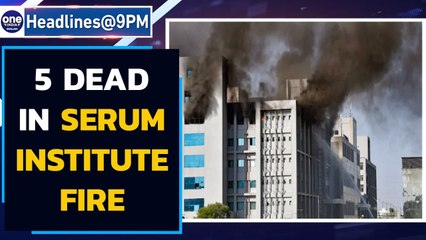5 dead in Serum Institute fire, vaccine production not hit |OneIndia news